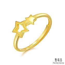 點睛品 星星知我心黃金戒指(活動圍)_計價黃金
