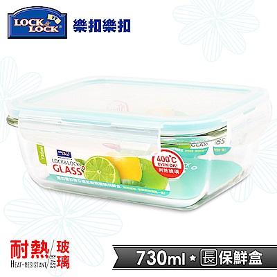 樂扣樂扣蒂芬妮藍耐熱玻璃保鮮盒-長方形730ML(8H)