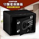 【守護者保險箱】迷你 保險箱 保險櫃 保管箱 電子 密碼 保險箱 17AT 黑色