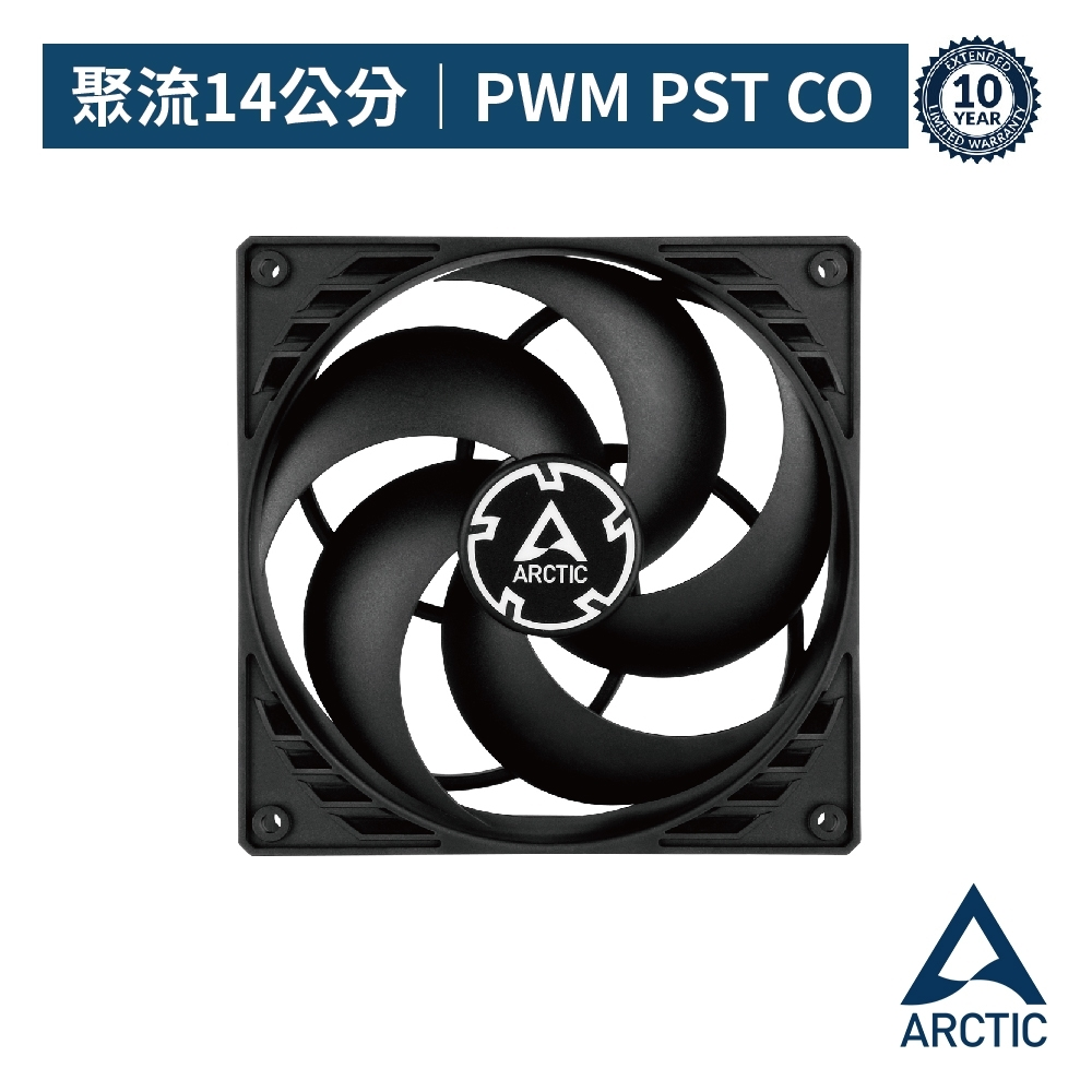 【ARCTIC】P14 PWM PST CO 日系軸承長效系統風扇 樂維科技原廠公司貨 (AC-P14MPC)