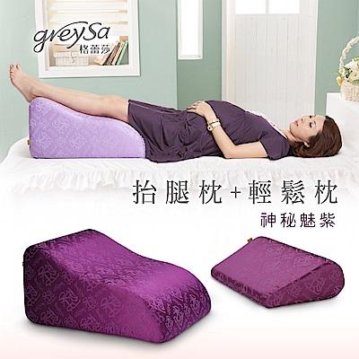 GreySa格蕾莎 抬腿枕+輕鬆枕-六色系任選