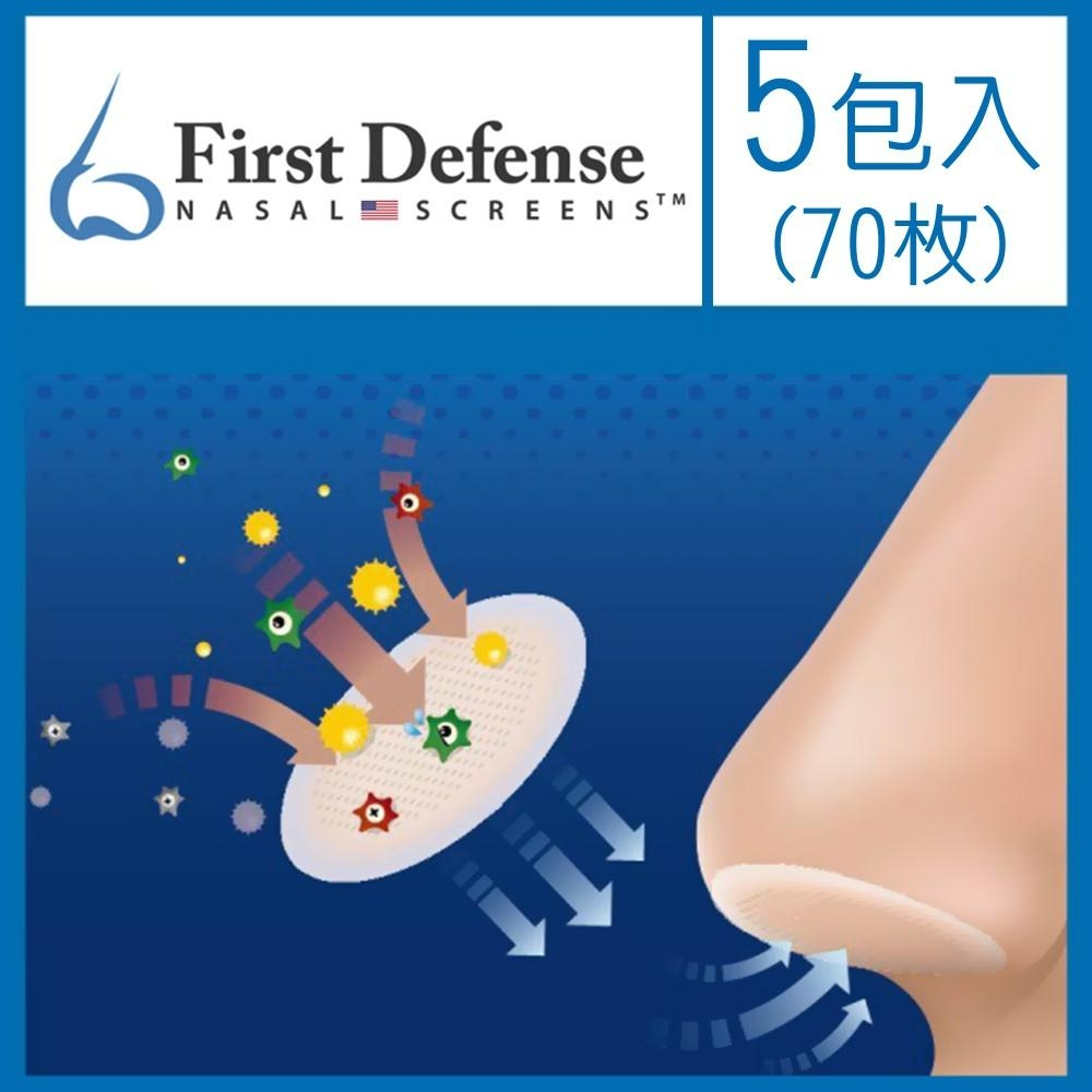 First Defense 防塵霾花粉病菌隱形鼻貼-5包入