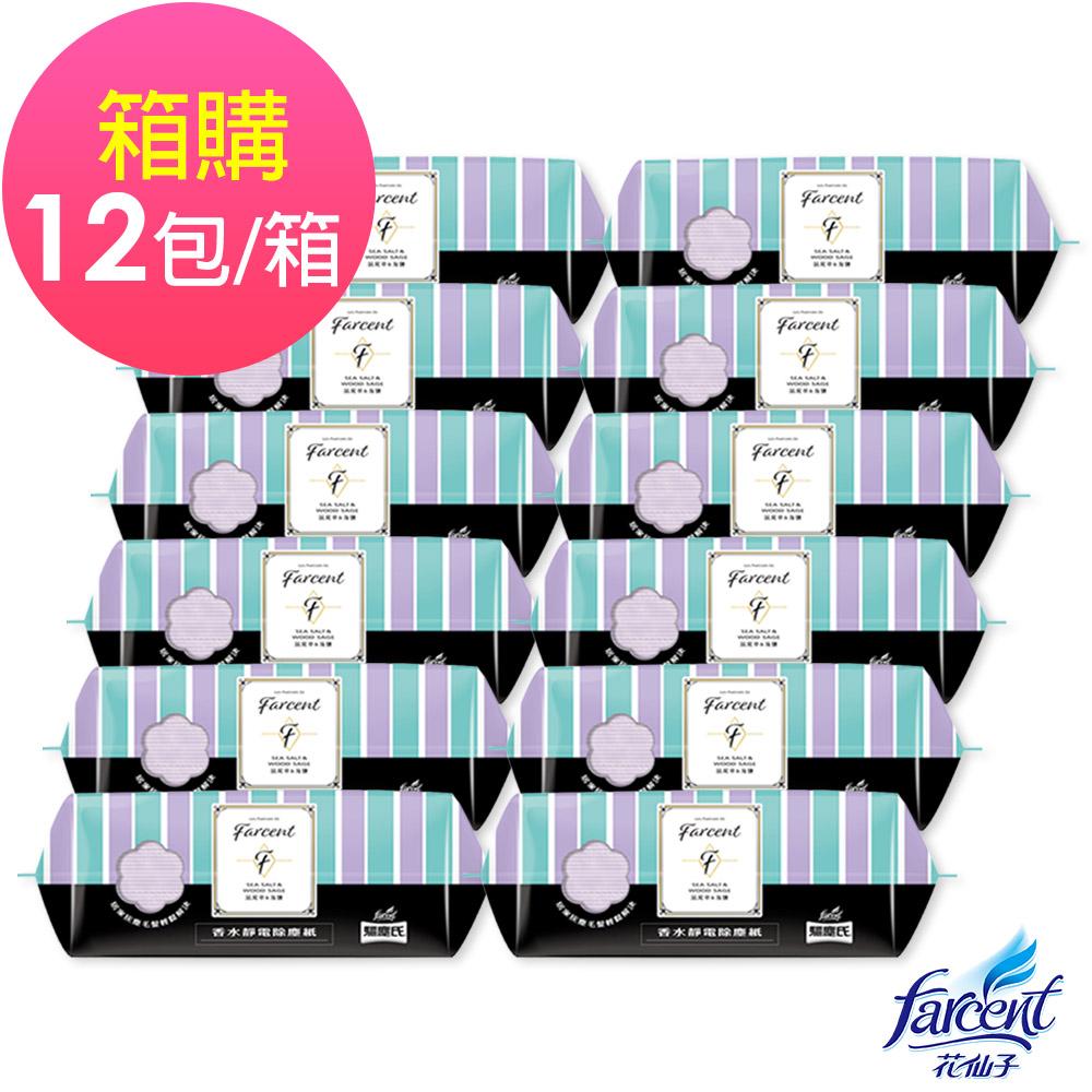 Farcent 香水靜電除塵紙-鼠尾草海鹽(25張/包,12包/箱)箱購 @ Y!購物