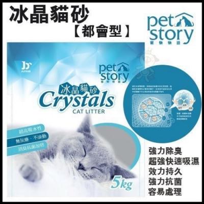 Pet story寵物物語冰晶貓砂-抗菌 5KG (四包組)