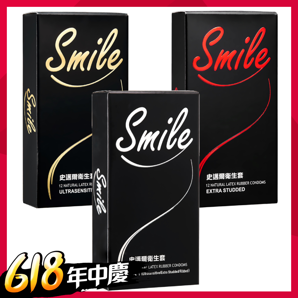 [時時樂限定]SMILE史邁爾 衛生套保險套(12入/盒)--超薄/顆粒/三合一 3款任選1