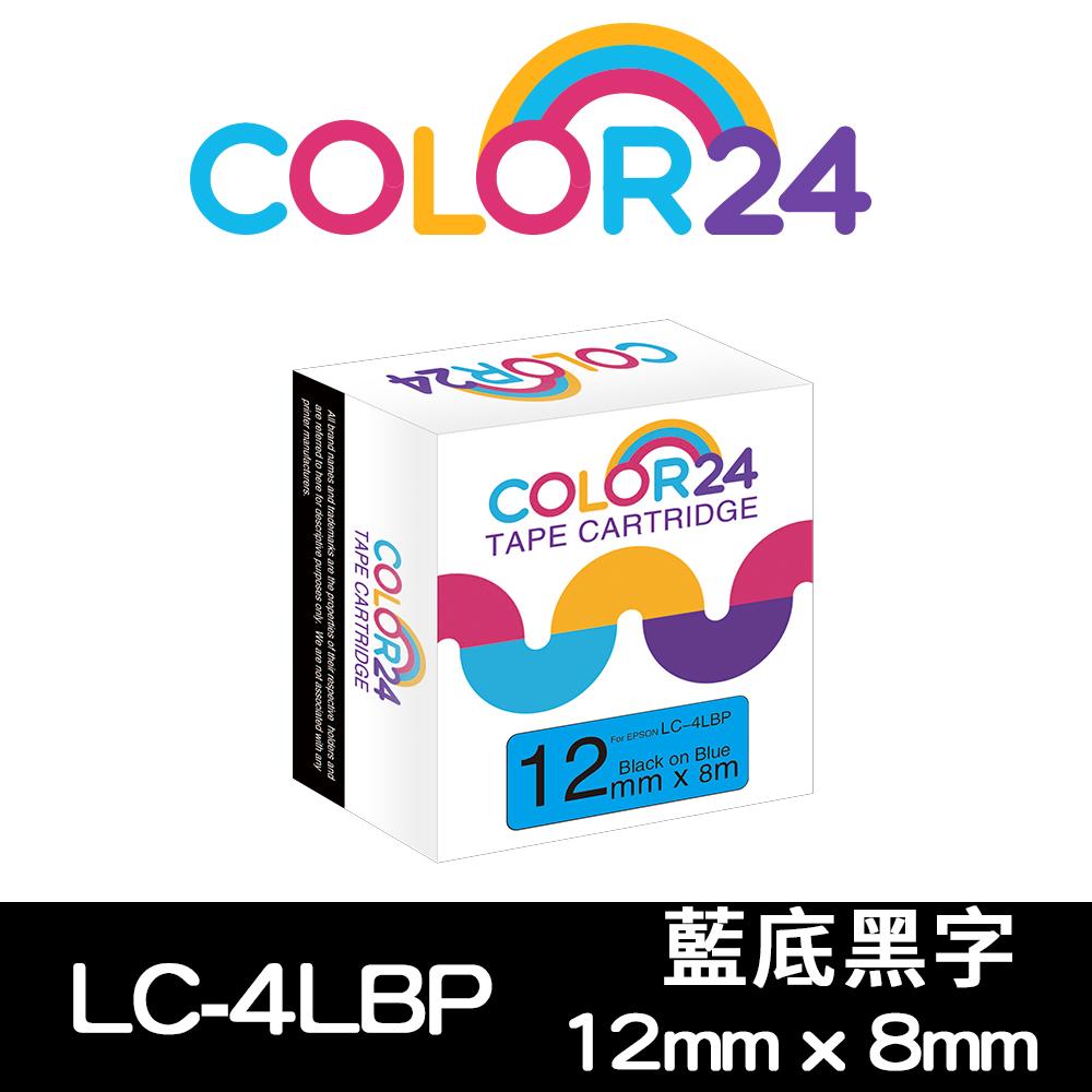 【Color24】 for Epson LK-4LBP / LC-4LBP 藍底黑字相容標籤帶(寬度12mm)