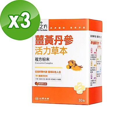 台塑生醫-薑黃丹參活力草本複方粉末(30包/盒)3盒/組