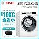 BOSCH 博世 10公斤 去漬淨白滾筒式洗衣機 WAU28540TC product thumbnail 2
