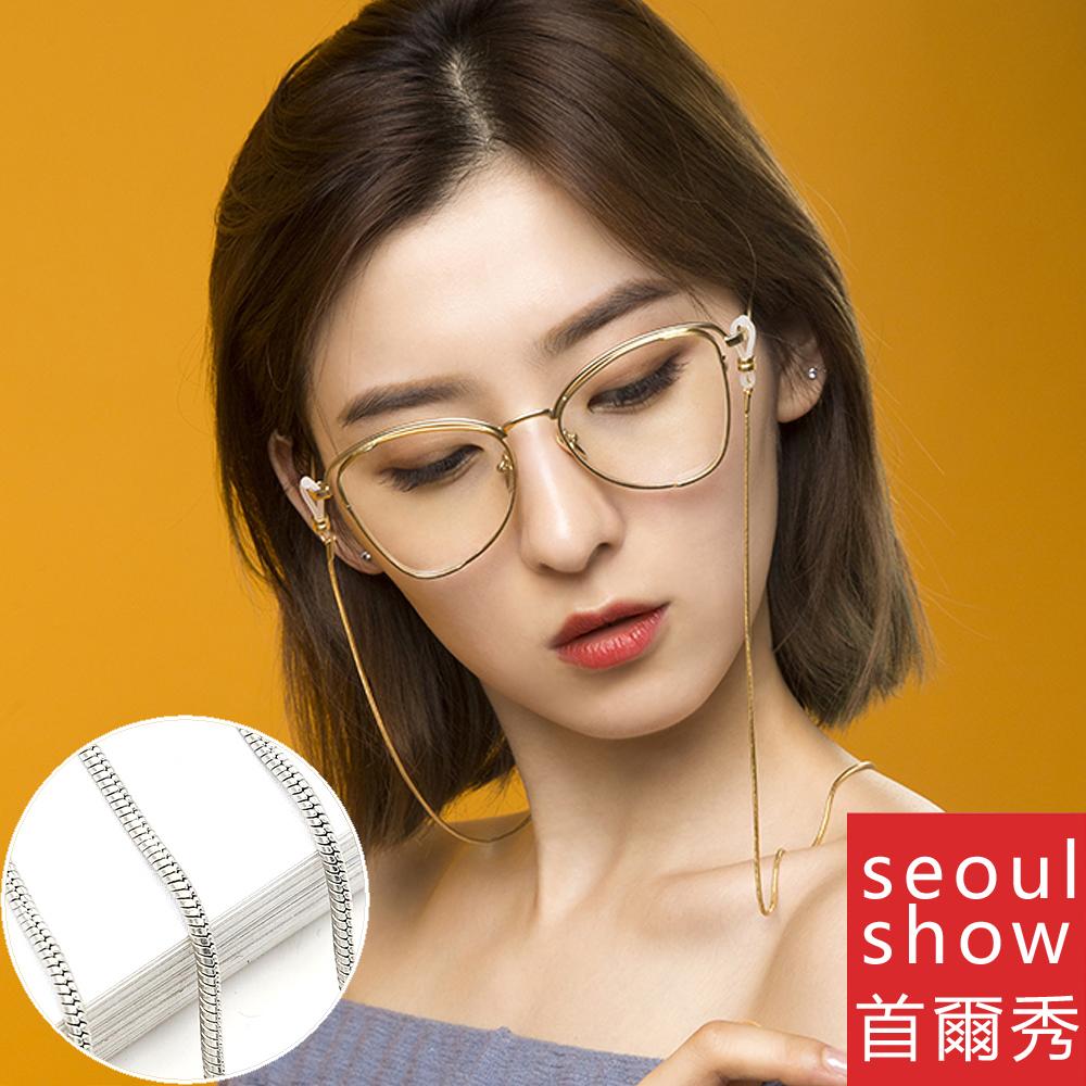 seoul show首爾秀 圓蛇防滑太陽眼鏡鍊平光老花眼鏡防丟鍊