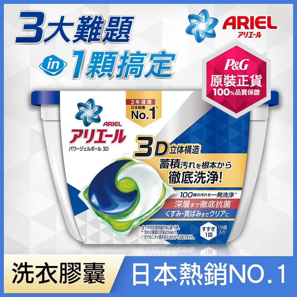 日本No.1 Ariel日本進口三合一3D洗衣膠囊(洗衣球) 18顆盒裝