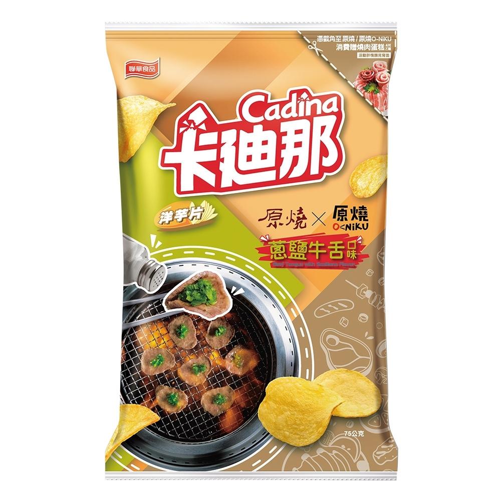 卡迪那 洋芋片蔥鹽牛舌口味(75g)