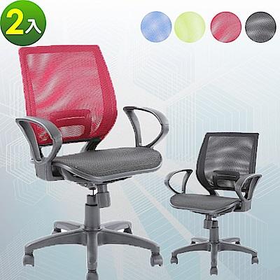 【A1】超世代全網透氣D扶手電腦椅/辦公椅(4色可選)-2入
