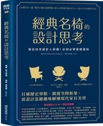 經典名椅的設計思考:百位日本設計人評選!必知必學賞椅百科