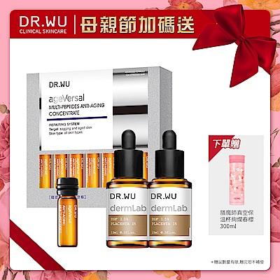 DR.WU 1.5% EGF彈力賦活精華15ML*2+DR.WU超逆齡多肽抗皺安瓶1.5ML*7PCS