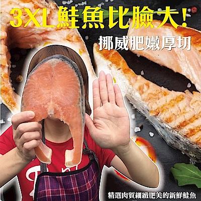 【海陸管家】3XL比臉大挪威鮭魚2片(每片約420g)