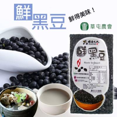 【草屯農會】鮮黑豆 (460g / 包  x2包)