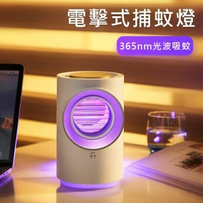 USB UV燈吸入+電擊式捕蚊燈 吸入式捕蚊器 滅蚊燈 Trap-BP31