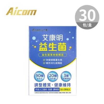 Aicom 艾力康 艾康明益生菌-1盒/30包**嬰幼兒保健**
