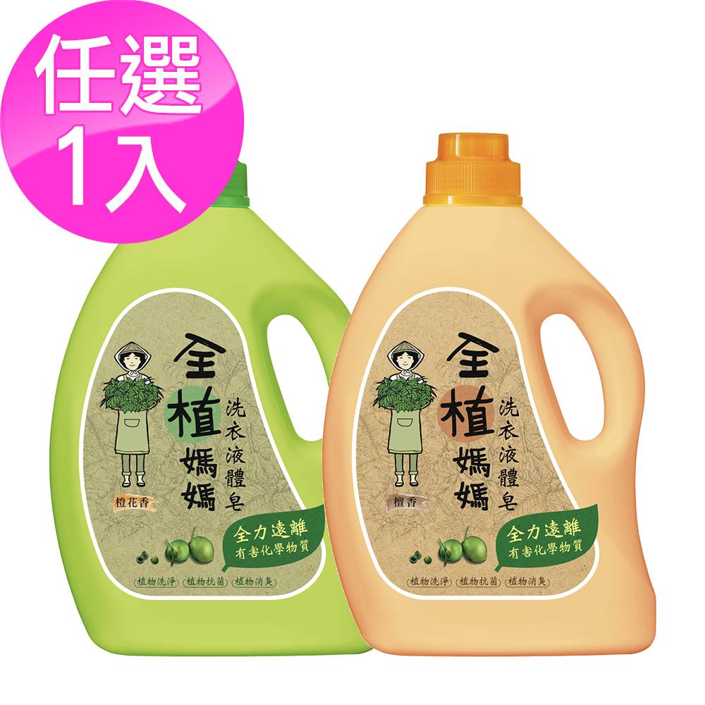 全植媽媽 洗衣液體皂-1800g 任選1入(橙花香/檀香)