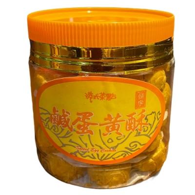 【饌宇】港式一口酥-鹹蛋黃酥(250g)