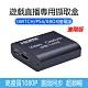 遊戲直播專用HDMI影音擷取卡擷取盒(HDMI輸出進階版) product thumbnail 1