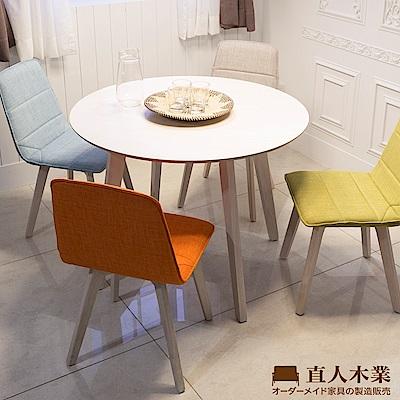 日本直人木業-ANN簡約日系100CM圓桌