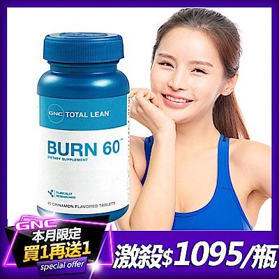 GNC健安喜 買1送1 邦妮BURN 60 瓜拿那籽萃取 60錠/瓶