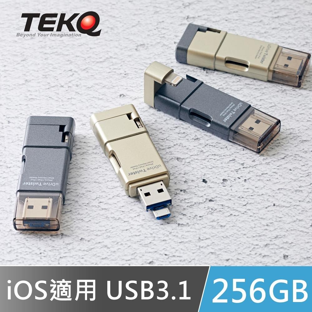 TEKQ uDrive Twister Lightning USB3.1 MicroUSB 256G Apple 蘋果iPhone/iPad 三用隨身碟-