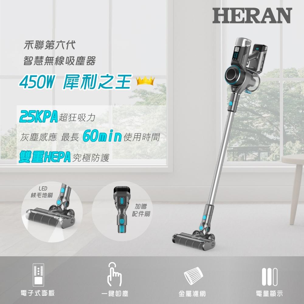 HERAN 禾聯 智慧無線吸塵器+多功能組合配件包 HVC-45EP050+HVK-05EP010