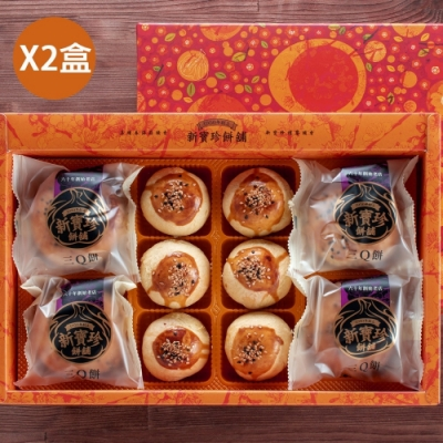 新寶珍餅舖 中秋月圓雙饗禮盒x2盒(蛋黃酥x6+三Q餅x4/盒 )