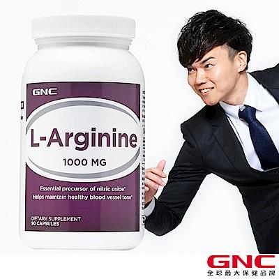 GNC健安喜 活力up 精胺酸1000膠囊 90顆