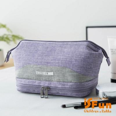 iSFun 都會雅士 牛津雙層防水收納化妝包 3色可選