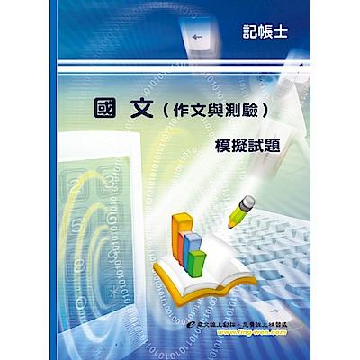 國文作文與測驗模擬試題7版