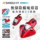 【SANSUI 山水】無線強力拍打UV除蹣吸塵器(SUV-K6)