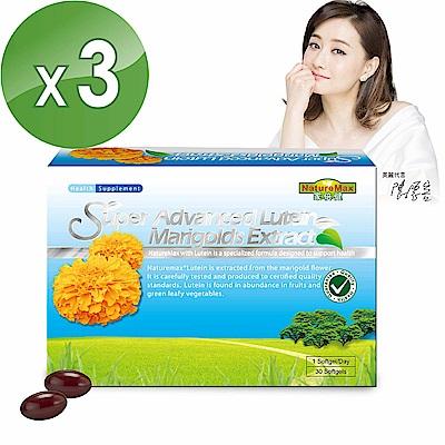 NatureMax家倍健 金盞花萃取物(含葉黃素)複方軟膠囊(30粒/盒x3盒)