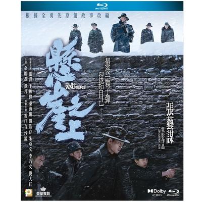懸崖之上 - 張藝謀電影  藍光 BD