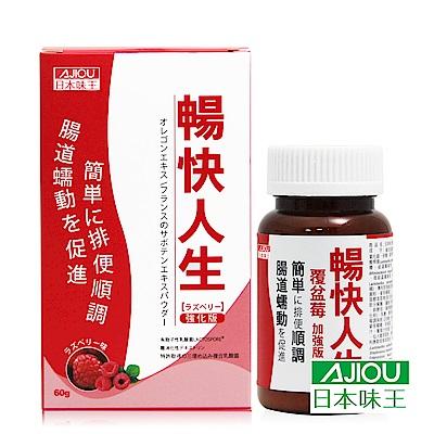 日本味王 暢快人生覆盆莓加強版(60g/瓶)
