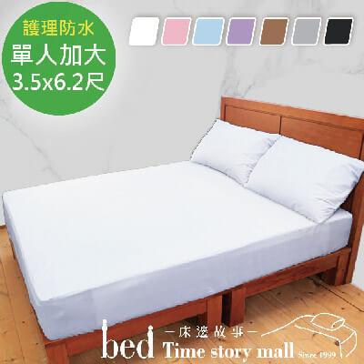 bedtime story極薄TPU防水3M吸濕排汗保潔墊_單人加大3.5x6.2尺兩件組