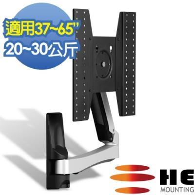 HE 高載重.鋁合金雙節懸臂懸浮互動式電視壁掛架 - H20ATW-L (適用20~30公斤)