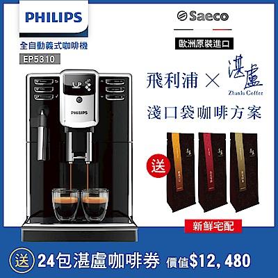 飛利浦PHILIPS 全自動義式咖啡機 EP5310