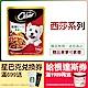 西莎 蒸鮮包成犬牛肉及蔬菜口味(70g*16入) product thumbnail 1