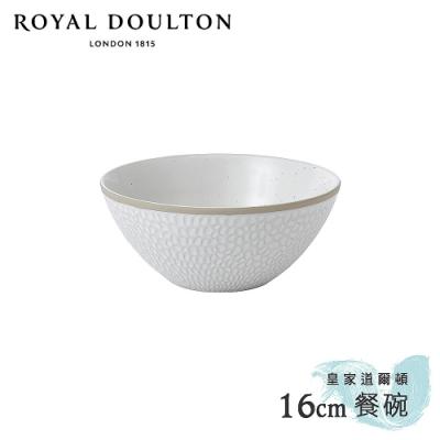 Royal Doulton 皇家道爾頓 Maze Grill Gordan Ramsay 主廚聯名系列 16cm餐碗 (典雅白)