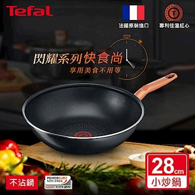 Tefal法國特福 閃曜系列28CM不沾小炒鍋(法國製) [時時樂]