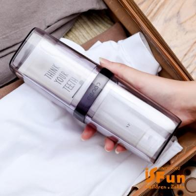 iSFun 旅行收納 方型透視牙刷漱口杯架組 2色可選