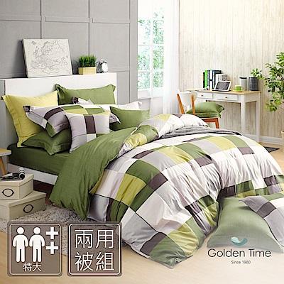 GOLDEN TIME-完美主義者-200織紗精梳棉-兩用被床包組(綠-特大)