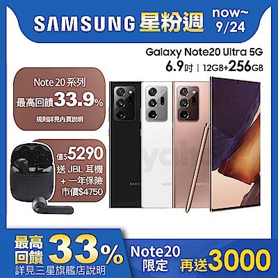 [送3000點] Samsung  Galaxy Note 20 Ultra 5G (12G/256G) 6.9吋手機