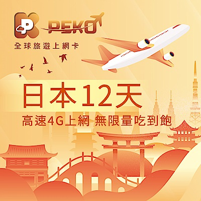 【PEKO】日本上網卡 softbank 日本網卡 日本SIM卡 12日高速4G上網 無限量吃到飽