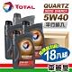 【TOTAL】9000 ENERGY SN 5W40 1L 節能型機油(整箱18瓶) product thumbnail 1