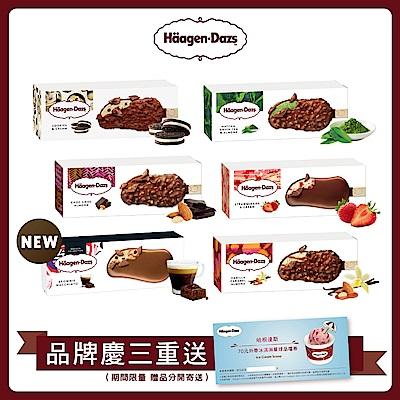 哈根達斯 極脆職人雪糕12入組(布朗尼/巧克力杏仁/香草/草莓/巧酥/抹茶)