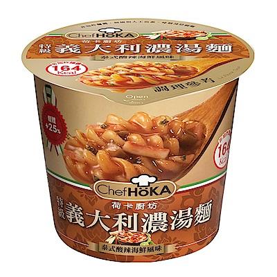 荷卡廚坊 義大利濃湯麵泰式酸辣海鮮風味(45g)